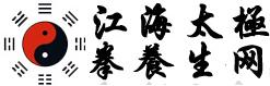江海太极拳养生馆